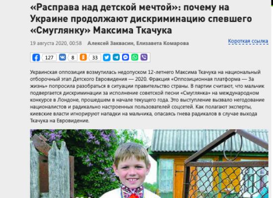 Маніпуляція: На Україні не дозволили взяти участь відборі на дитяче Євробачення хлопчику, який заспівав «Смуглянку» у Лондоні