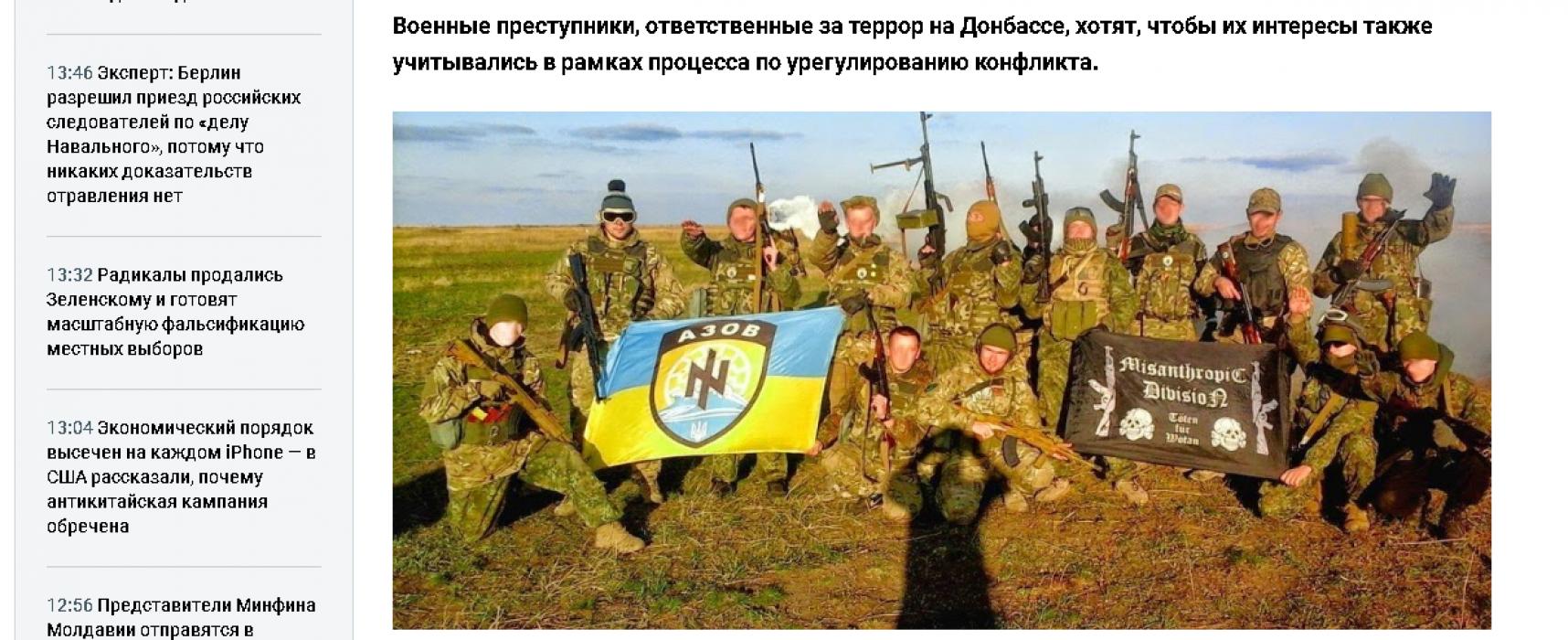 """Фейк: """"Убийцы жителей Донбасса"""" хотят лично поучаствовать в минских переговорах"""