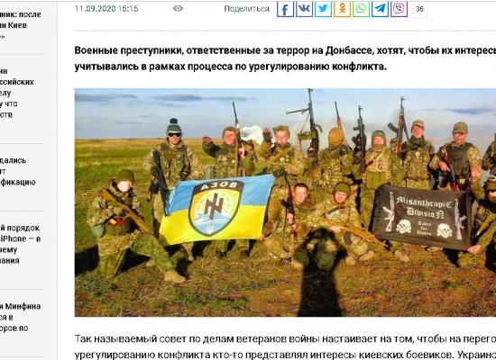 Фейк: «Убивці жителів Донбасу» хочуть особисто взяти участь у мінських перемовинах