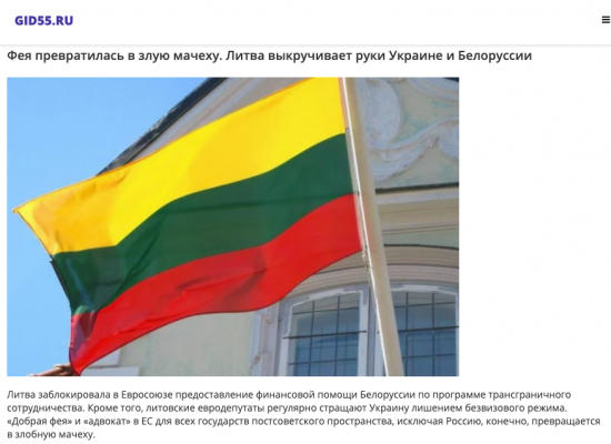Manipulation: Lithuania Blackmailing Ukraine with Visa-Free Travel Loss