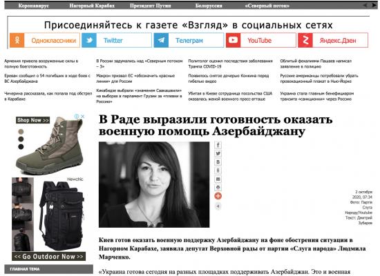 Манипуляция: Украина готова оказать военную помощь Азербайджану