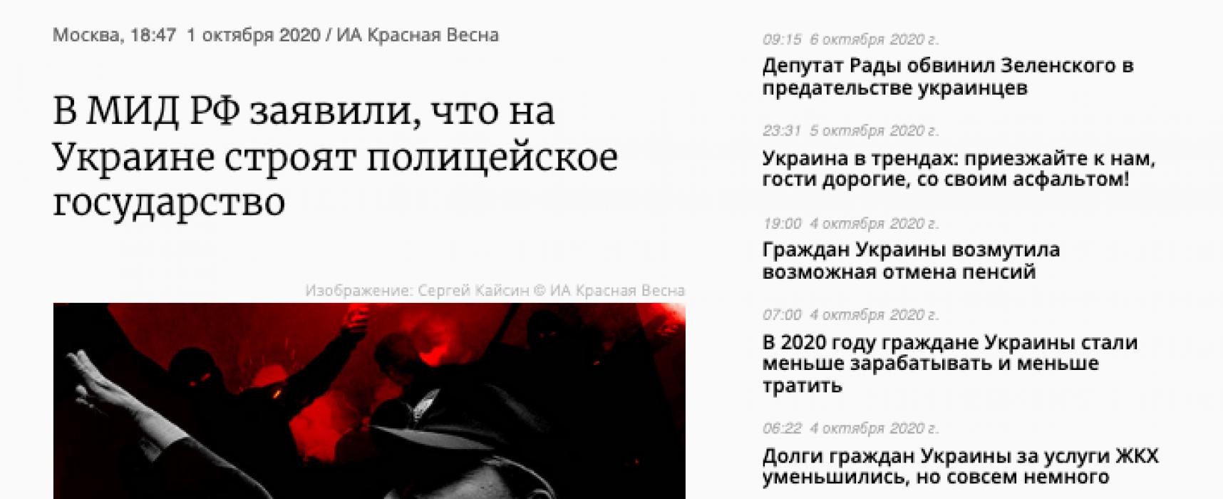 Фейк: Украина превращается в полицейское государство