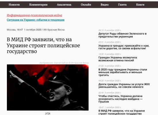 Фейк: Україна перетворюється на поліцейську державу