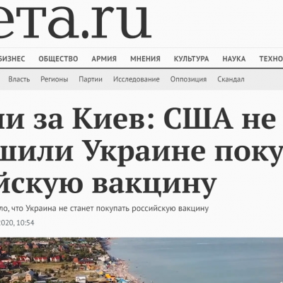 Фейк: США запретили Украине покупать российскую вакцину, а свою собираются тестировать на украинцах