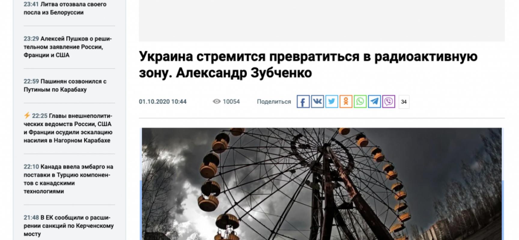 """Fake: Ukraina dzięki umowie z Westinghouse """"zamieni się w radioaktywną strefę"""""""