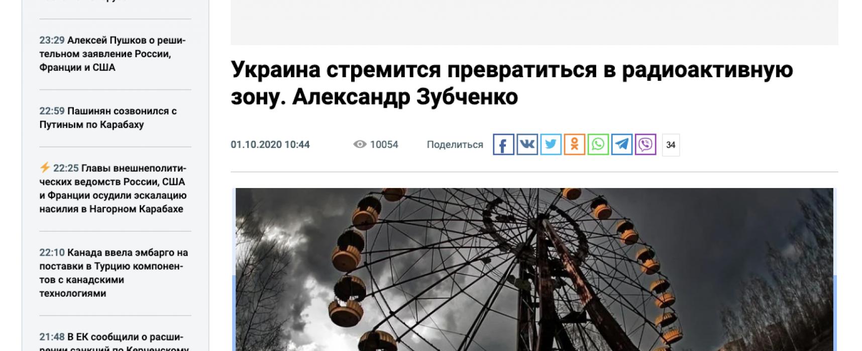 Фейк: Украина «превратится в радиоактивную зону» из-за контракта с Westinghouse
