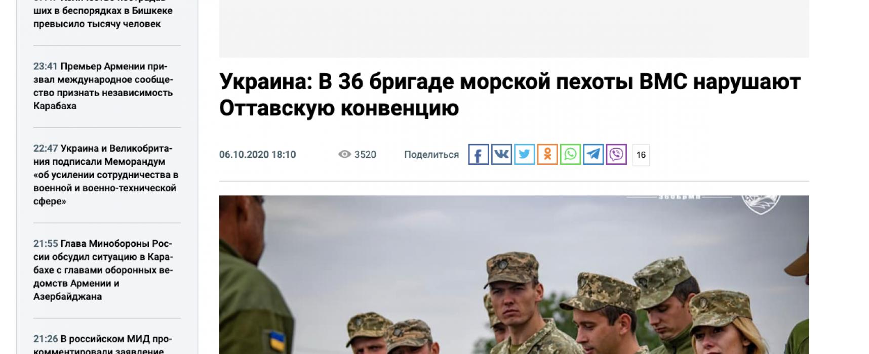 Фейк: Украина нарушает на Донбассе Оттавскую конвенцию