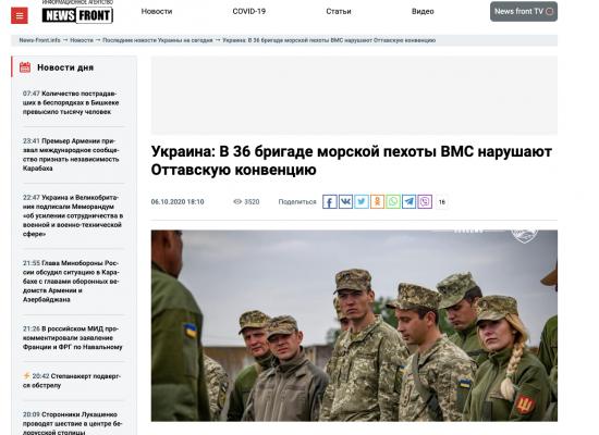 Fake: Ukraine Violates Mine Ban Treaty