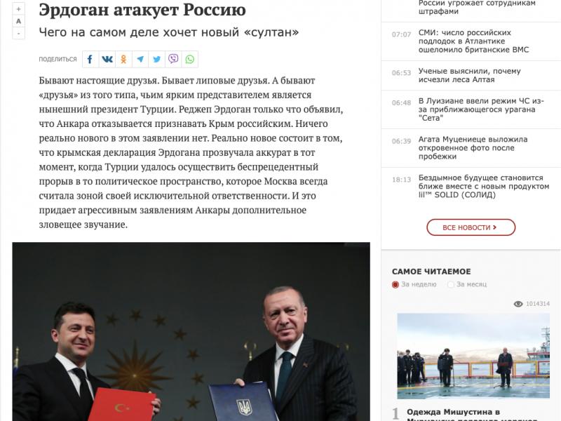 Фейк: Анкара «считает Крым турецким» и хочет «забрать» полуостров у России
