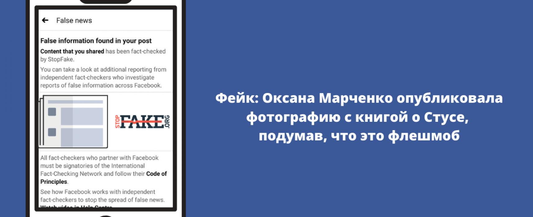 Фейк: Оксана Марченко опубликовала фотографию с книгой о Стусе, подумав, что это флешмоб