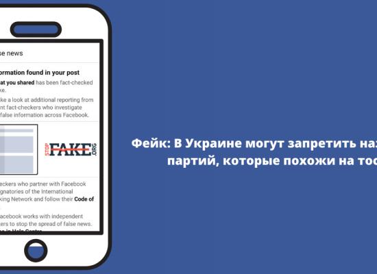 Фейк: В Україні можуть заборонити назви партій, які схожі  на тост