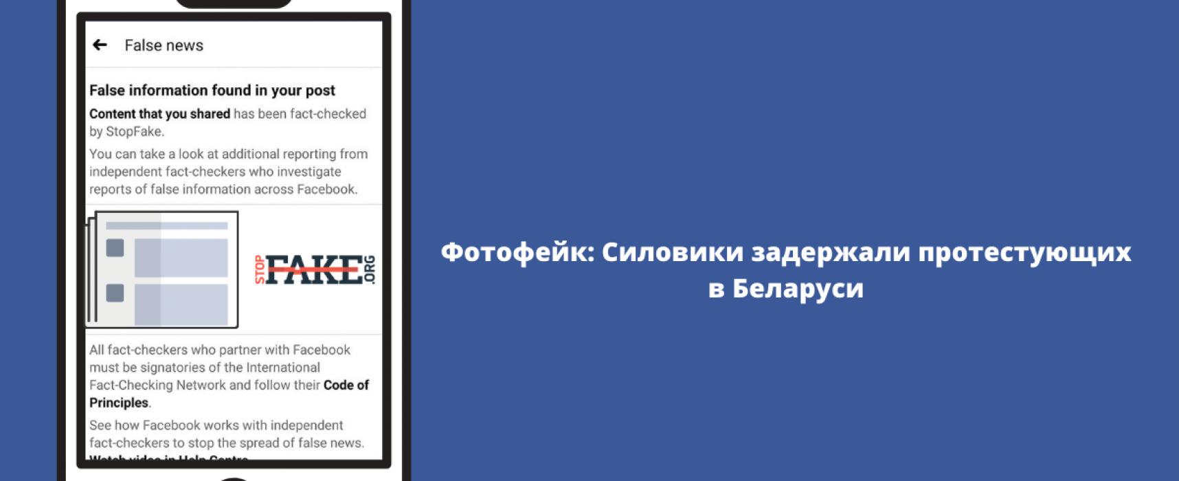 Фотофейк: Силовики затримали учасників протесту в Білорусі
