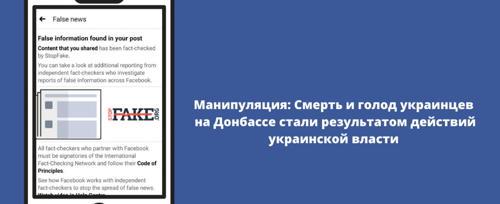 Маніпуляція: Смерть і голод українців на Донбасі стали результатом дій української влади