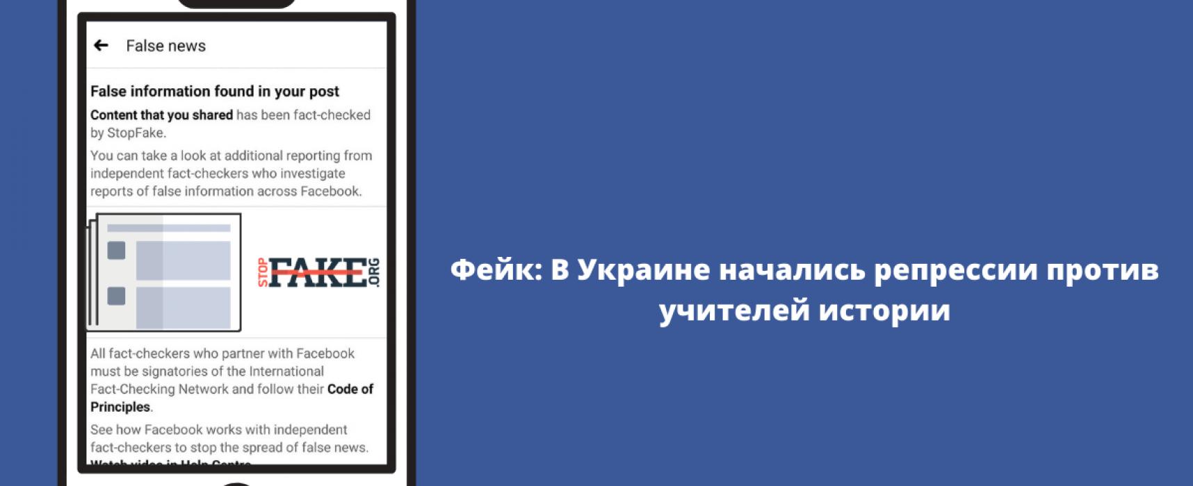 Фейк: В Украине начались репрессии против учителей истории