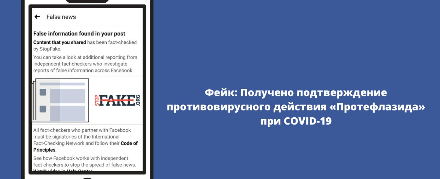 Фейк: Получено подтверждение противовирусного действия «Протефлазида» при COVID-19 (обновлено)