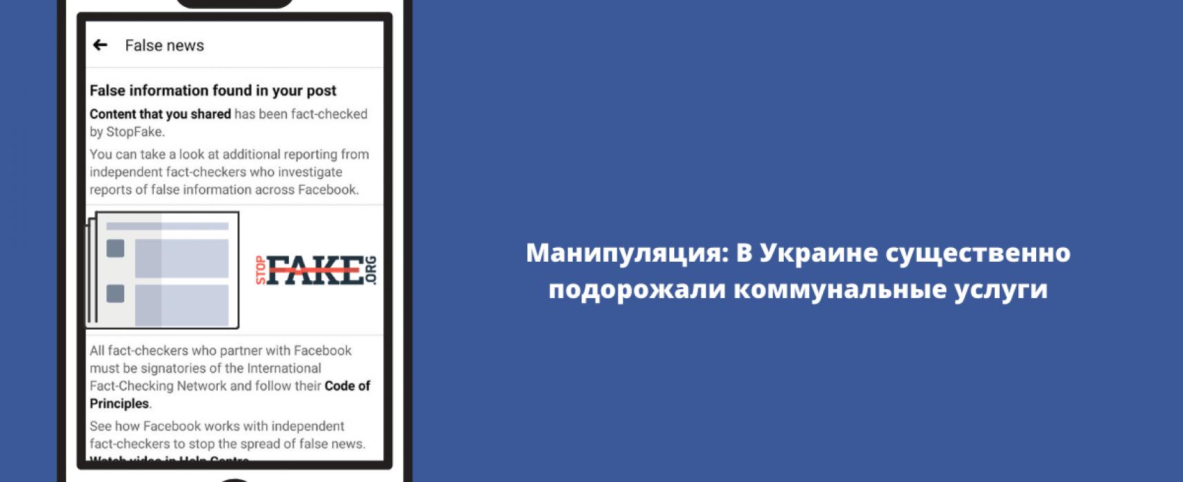 Маніпуляція: В Україні істотно подорожчали комунальні послуги