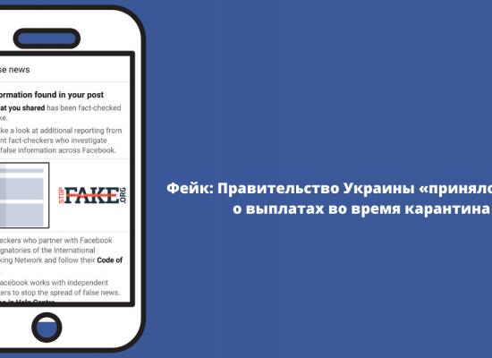 Фейк: Уряд України «ухвалив закон» про виплати під час карантину