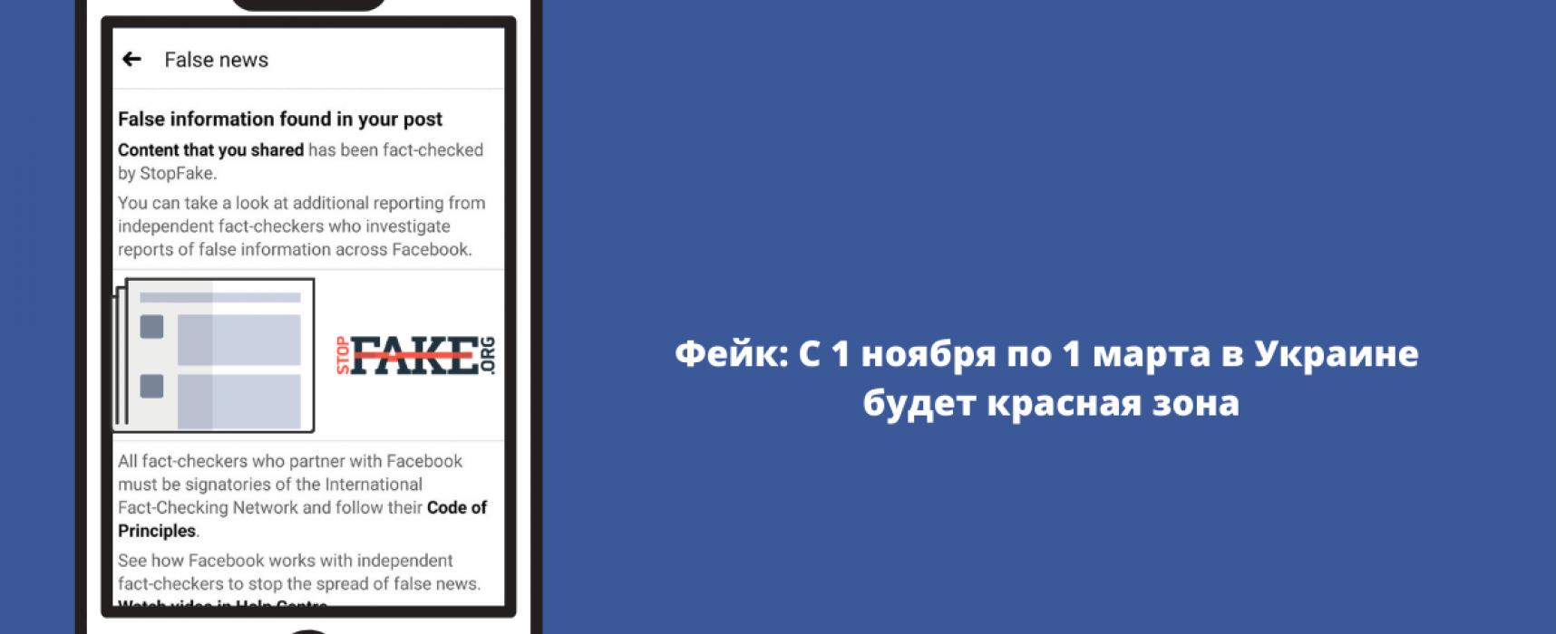 Фейк: З 1 листопада по 1 березня в Україні буде червона зона
