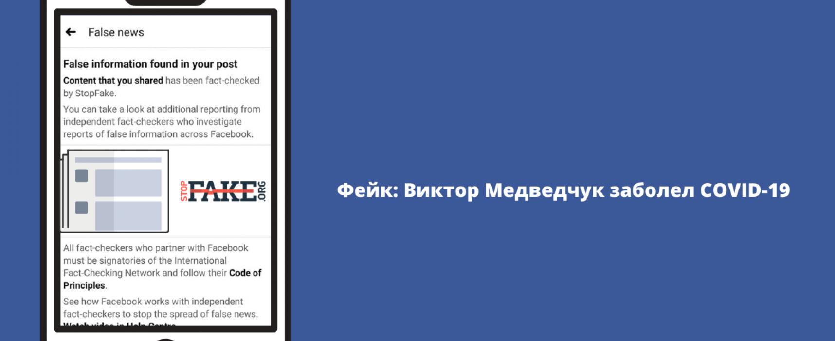 Фейк: Віктор Медведчук захворів на COVID-19