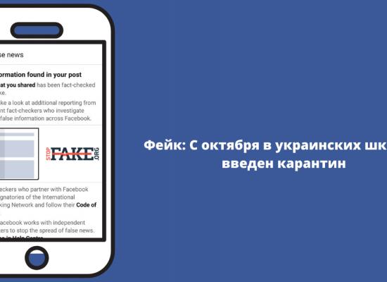 Фейк: С октября в украинских школах введен карантин