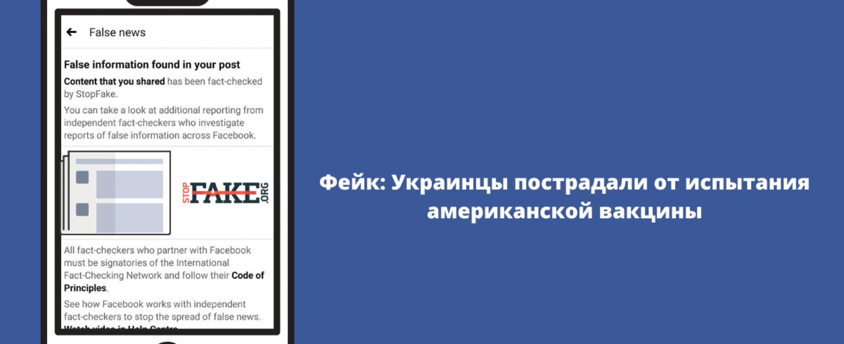 Фейк: Українці постраждали від випробування американської вакцини
