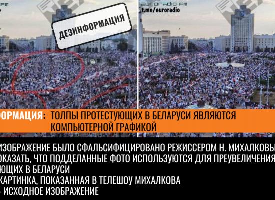 Михалков фальсифицирует подделку