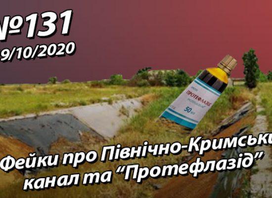 """Фейки про Північно-Кримський канал та """"Протефлазід"""" – StopFake.org"""