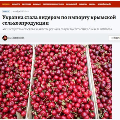 Фейк: Украина стала абсолютным лидером по импорту крымской сельхозпродукции