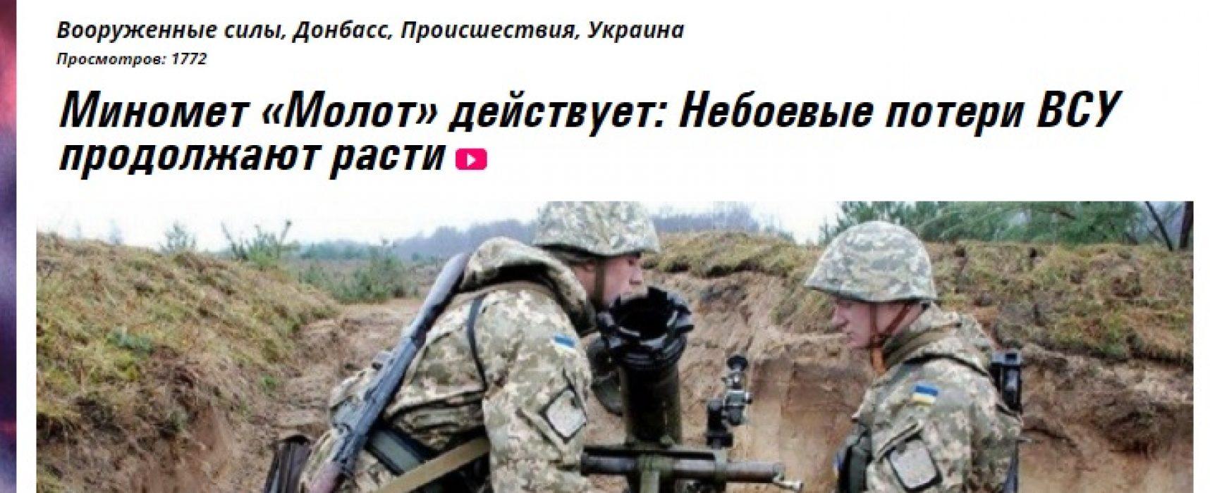 Фейк: Киев потерял четырех военнослужащих из-за взрыва миномета «Молот»