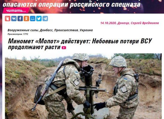 Фейк: Київ втратив чотирьох військовослужбовців через вибух міномета «Молот»