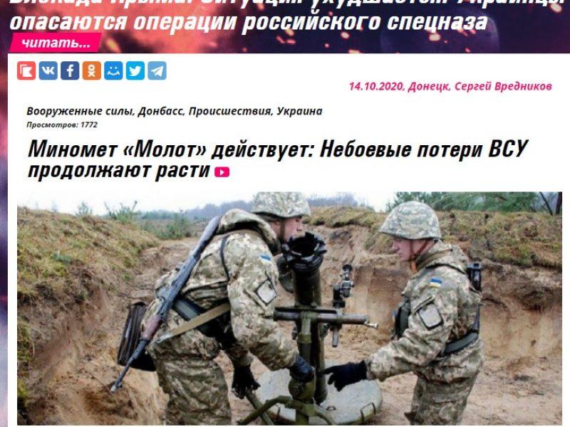 Fake: Ukraine verliert vier Soldaten bei Mörserexplosion