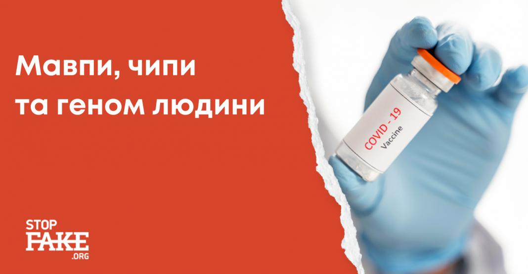 Фейки про вакцину від COVID
