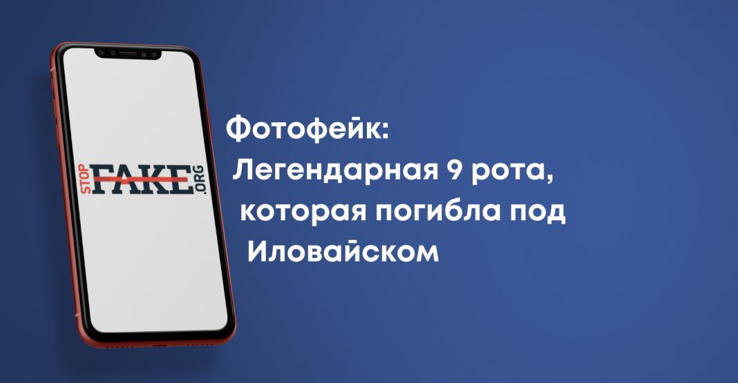 Фотофейк 9 рота Илловайск